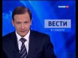 Вести в субботу (Россия-РТР, 25.01.2014)